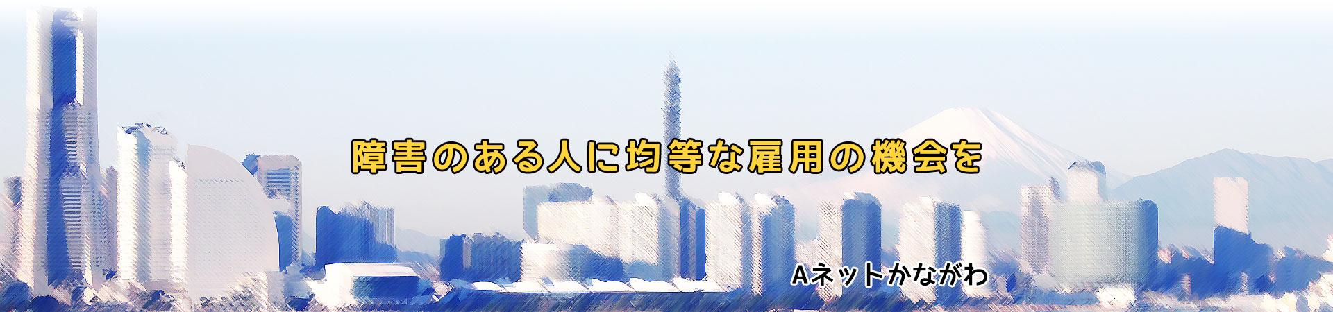 神奈川県A型事業所連絡会HPのメインイメージ